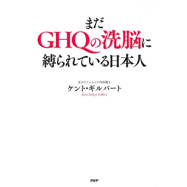 まだGHQの洗脳に縛られている日本人(PHP研究所) [電子書籍]