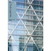 NA建築家シリーズ 08 プランテック(日経BP社) [電子書籍]