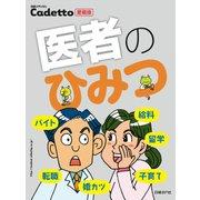 医者のひみつ―日経メディカルCadetto愛蔵版(日経BP社) [電子書籍]