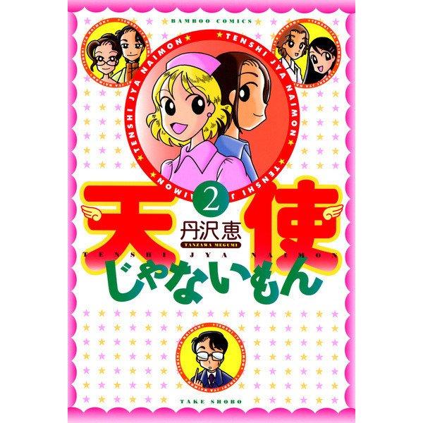 天使じゃないもん (2)(竹書房) [電子書籍]