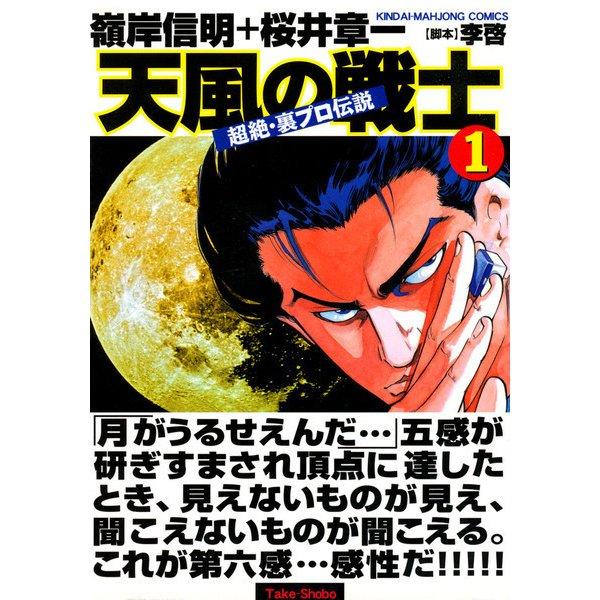 超絶・裏プロ伝説 天風の戦士 (1)(竹書房) [電子書籍]