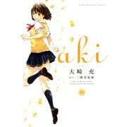 aki (2)(竹書房) [電子書籍]
