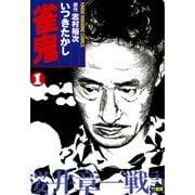雀鬼 桜井章一戦記 (1)(竹書房) [電子書籍]