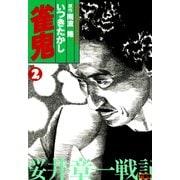 雀鬼 桜井章一戦記 (2)(竹書房) [電子書籍]