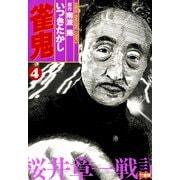 雀鬼 桜井章一戦記 (4)(竹書房) [電子書籍]