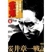 雀鬼 桜井章一戦記 (5)(竹書房) [電子書籍]