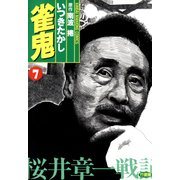 雀鬼 桜井章一戦記 (7)(竹書房) [電子書籍]