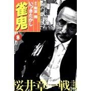 雀鬼 桜井章一戦記 (8)(竹書房) [電子書籍]