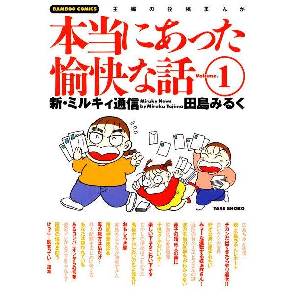 本当にあった愉快な話 新・ミルキィ通信 (1)(竹書房) [電子書籍]