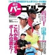 週刊 パーゴルフ 2015年6月30日号(グローバルゴルフメディアグループ) [電子書籍]