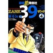 麻雀無限会社39 ZANK(4)(竹書房) [電子書籍]