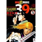 麻雀無限会社39 ZANK(5)(竹書房) [電子書籍]