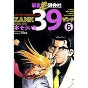 麻雀無限会社39 ZANK(6)(竹書房) [電子書籍]