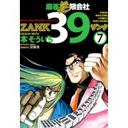 麻雀無限会社39 ZANK(7)(竹書房) [電子書籍]