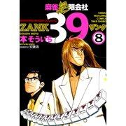 麻雀無限会社39 ZANK(8)(竹書房) [電子書籍]