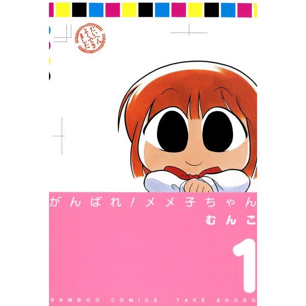 がんばれメメ子ちゃん (1)(竹書房) [電子書籍]
