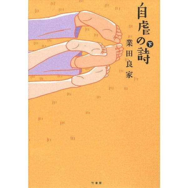 自虐の詩 下(竹書房) [電子書籍]