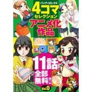 バンブーコミックス 4コマセレクション アニメ化0号(竹書房) [電子書籍]