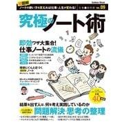 究極のノート術(学研) [電子書籍]