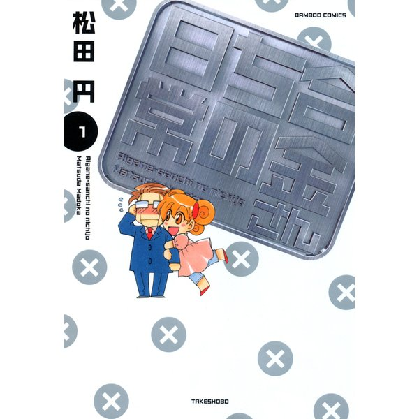 合金さんちの日常 (1)(竹書房) [電子書籍]