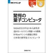 驚愕の量子コンピュータ(日経BP Next ICT選書)(日経BP社) [電子書籍]