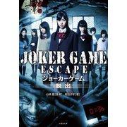 JOKER GAME ESCAPE(竹書房) [電子書籍]
