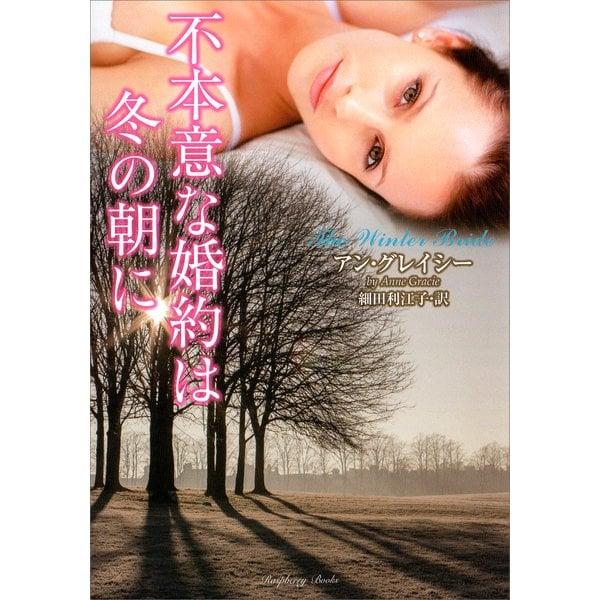 不本意な婚約は冬の朝に(竹書房) [電子書籍]