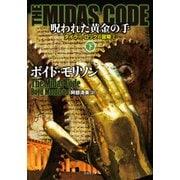 THE MIDAS CODE 呪われた黄金の手 下(竹書房) [電子書籍]