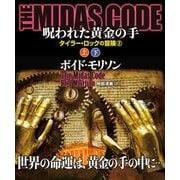 THE MIDAS CODE 呪われた黄金の手【上下合本版】(竹書房) [電子書籍]