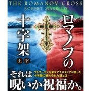 ロマノフの十字架【上下合本版】(竹書房) [電子書籍]