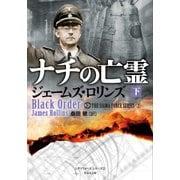 ナチの亡霊 下(竹書房) [電子書籍]