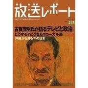 放送レポート 255号(大月書店) [電子書籍]