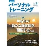 パーソナルトレーニング No.09(あほうせん) [電子書籍]