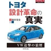 トヨタ 設計革命の真実(ダイヤモンド社) [電子書籍]