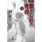 禁じられた青春(上)(幻冬舎) [電子書籍]