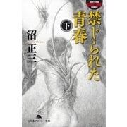 禁じられた青春(下)(幻冬舎) [電子書籍]