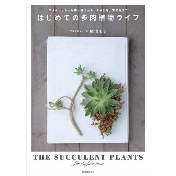 はじめての多肉植物ライフ(誠文堂新光社) [電子書籍]