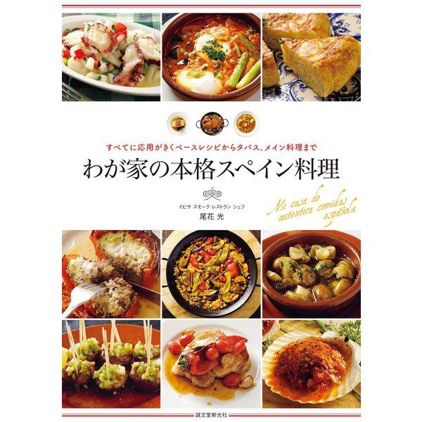 わが家の本格スペイン料理(誠文堂新光社) [電子書籍]