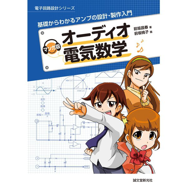 マンガ版 オーディオ電気数学(誠文堂新光社) [電子書籍]