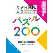 カタイ頭をときほぐすパズル200(誠文堂新光社) [電子書籍]