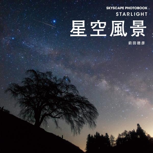 星空風景(誠文堂新光社) [電子書籍]