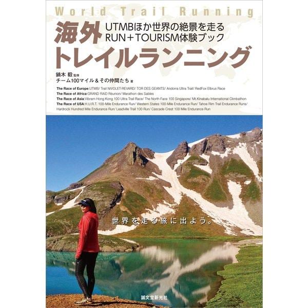 海外トレイルランニング UTMBほか世界の絶景を走るRUN+TOURISM体験ブック(誠文堂新光社) [電子書籍]