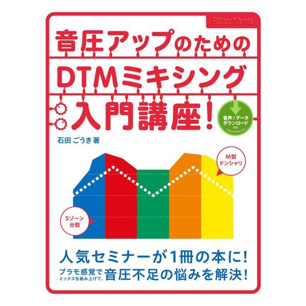 音圧アップのためのDTMミキシング入門講座!(リットーミュージック) [電子書籍]
