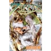 7SEEDS 29(小学館) [電子書籍]