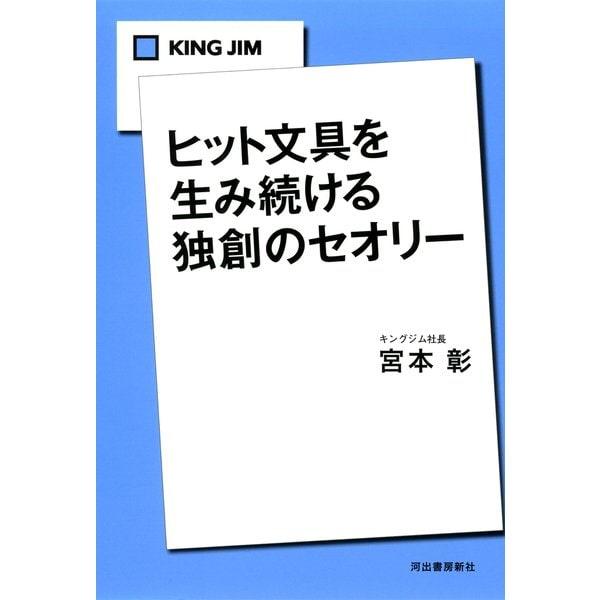 KING JIM ヒット文具を生み続ける独創のセオリー(河出書房新社) [電子書籍]