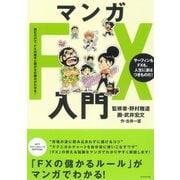 マンガFX入門(ダイヤモンド社) [電子書籍]