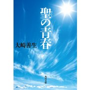 聖の青春(KADOKAWA) [電子書籍]