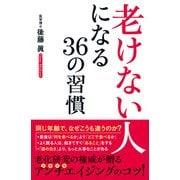 「老けない人」になる36の習慣(KADOKAWA) [電子書籍]