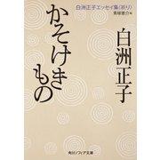 かそけきもの 白洲正子エッセイ集<祈り>(KADOKAWA) [電子書籍]