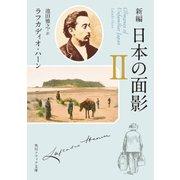 新編 日本の面影 II(KADOKAWA) [電子書籍]